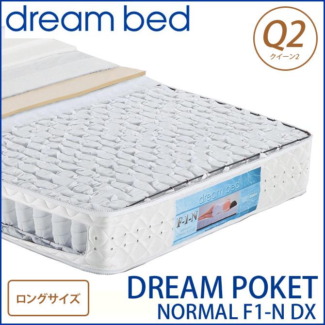 [開梱設置無料]ドリームベッド ポケットコイルマットレス ロング クイーン2 「DREAM POKET NORMAL(F1-N) DX ドリーム228 F1-N DX(213cmロングサイズ) Q2(クイーン2/1枚マット) ドリームベッド dreambed マットレス 一人暮らし 新生活