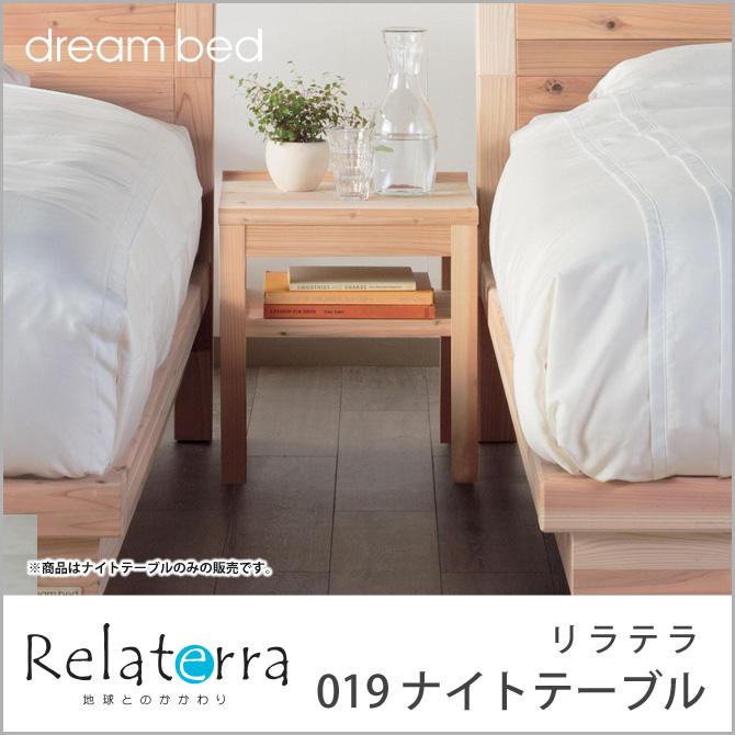 ドリームベッド 木製 杉無垢材 ナイトテーブル 「Relaterra 019」 リラテラ019 ナイトテーブル ドリームベッド dreambed