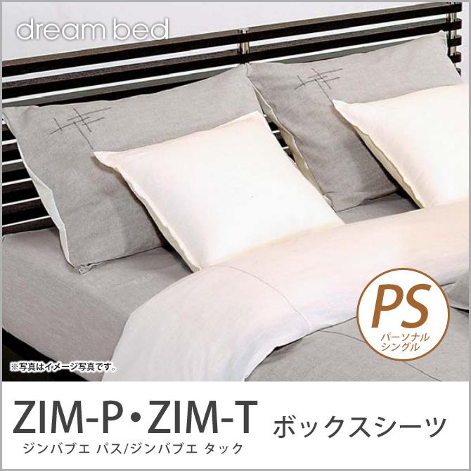 ドリームベッド マットレスカバー パーソナルシングル ZIM-P・ZIM-T ジンバブエ パス/ジンバブエ・タック ボックスシーツ PSサイズ ドリームベッド dreambed