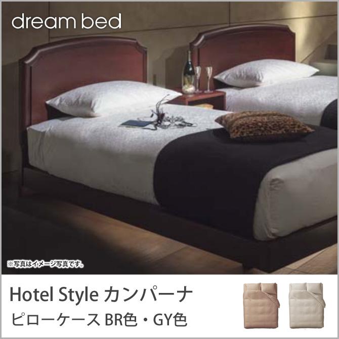 ドリームベッド 枕カバー HS-612 カンパーナ ピローケース Sサイズ BR色・GY色 ドリームベッド dreambed