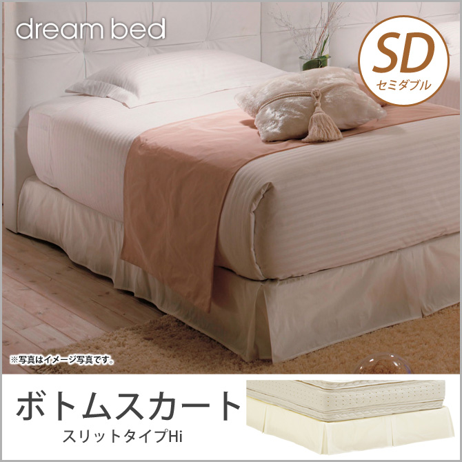 ドリームベッド ボトムスカート BS-800 ボトムスカート スリットタイプHi SDサイズ ドリームベッド dreambed