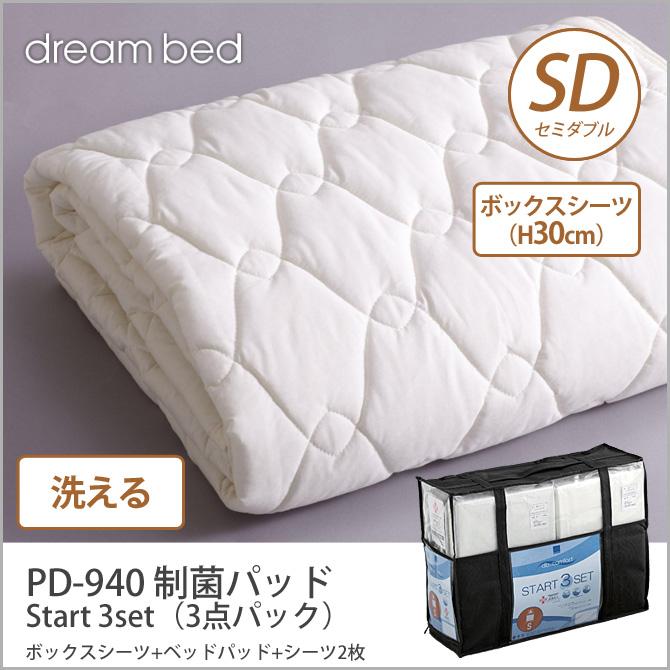 ドリームベッド 洗い換え寝具セット セミダブル PD-940 制菌パッド SD Start 3set(3点パック) ボックスシーツ(H30)ベッドパッド+シーツ2枚 ドリームベッド dreambed