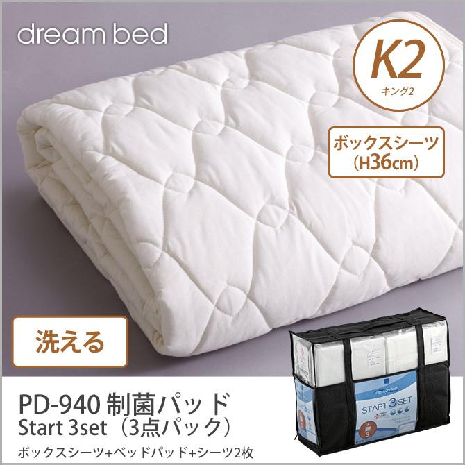 ドリームベッド 洗い換え寝具セット K2 PD-940 制菌パッド K2 Start 3set(3点パック) ボックスシーツ(H36)ベッドパッド+シーツ2枚 ドリームベッド dreambed
