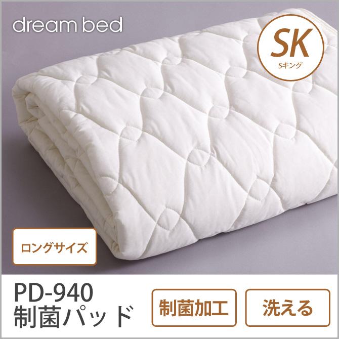 ドリームベッド ベッドパッド SKロング PD-940 制菌パッド ロングサイズ SKL 敷きパッド 敷きパット ベットパット ドリームベッド dreambed 一人暮らし 新生活