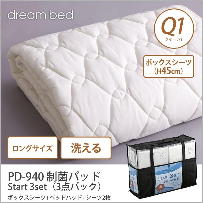 ドリームベッド 洗い換え寝具セット クイーン1ロング PD-940 制菌パッド ロングサイズ Q1L Start 3set(3点パック) ボックスシーツ(H45)ベッドパッド+シーツ2枚 ドリームベッド dreambed