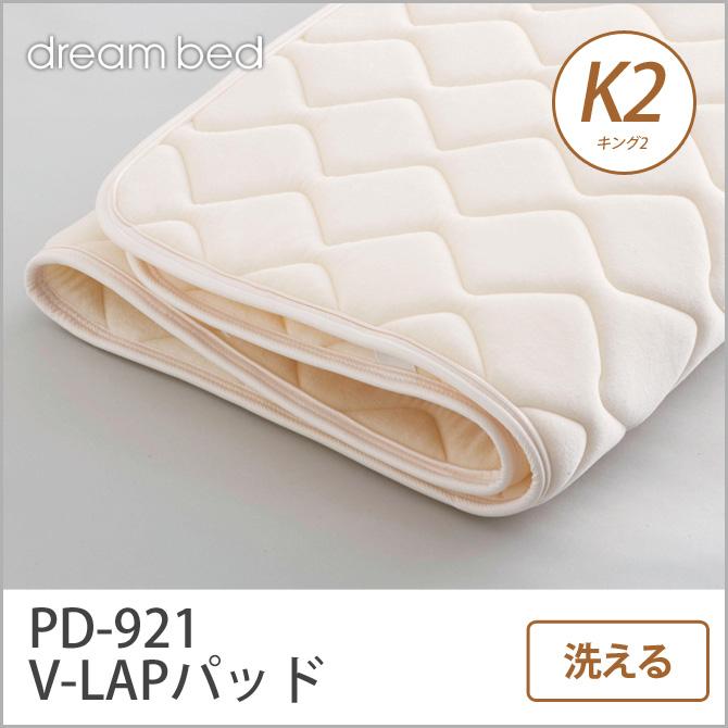 ドリームベッド ベッドパッド K2 PD-921 V-LAPパッド KS 敷きパッド 敷きパット ベットパット ドリームベッド dreambed