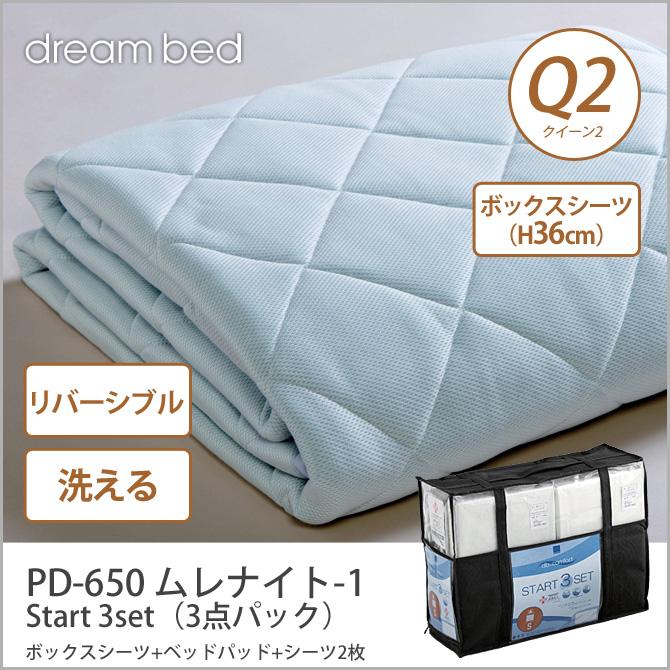 ドリームベッド 洗い換え寝具セット クイーン2 PD-650 ムレナイト-1 パッド Q2 Start 3set(3点パック) ボックスシーツ(H36)ベッドパッド+シーツ2枚 ドリームベッド dreambed