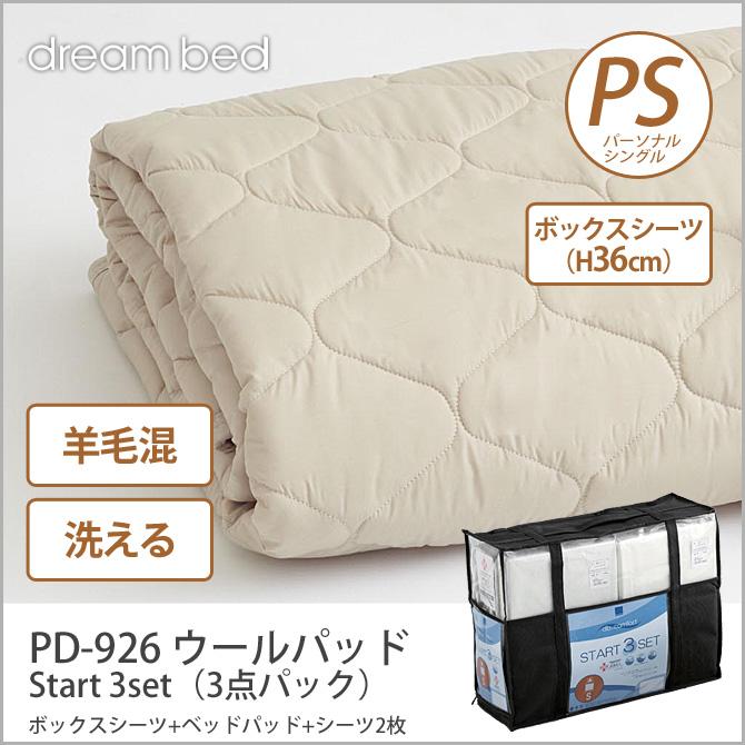 ドリームベッド 洗い換え寝具セット パーソナルシングル PD-926 ウールパッド PS Start 3set(3点パック) ボックスシーツ(H36) 羊毛ベッドパッド+シーツ2枚 ドリームベッド dreambed