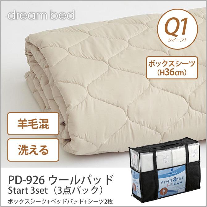 ドリームベッド 洗い換え寝具セット クイーン1 PD-926 ウールパッド Q1 Start 3set(3点パック) ボックスシーツ(H36) 羊毛ベッドパッド+シーツ2枚 ドリームベッド dreambed