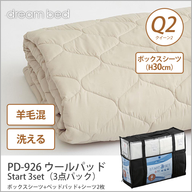 【未使用品】 ドリームベッド dreambed Q2 洗い換え寝具セット クイーン2 PD-926 ウールパッド Q2 Start 3set(3点パック) Start ボックスシーツ(H30) 羊毛ベッドパッド+シーツ2枚 ドリームベッド dreambed, 無垢のテーブルで暮らそう目利き屋:0ffbec95 --- pressure-shirt.xyz