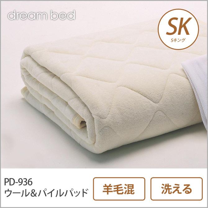 ドリームベッド 羊毛ベッドパッド SK PD-936 ウール&パイルパッド SK 敷きパッド 敷きパット ベットパット ドリームベッド dreambed 一人暮らし 新生活