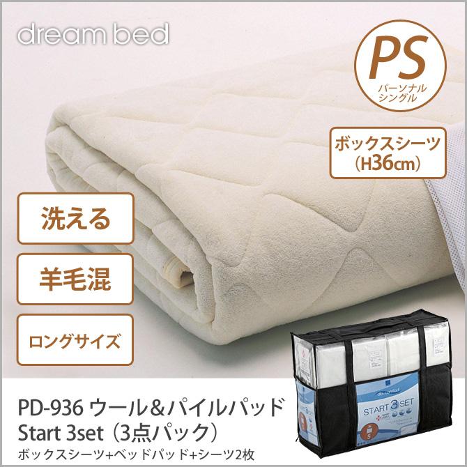 \ポイント5倍★2/14まで!/ ドリームベッド 洗い換え寝具セット パーソナルシングルロング PD-936 ウール&パイルパッド PSL Start 3set(3点パック) ボックスシーツ(H36) 羊毛ベッドパッド+シーツ2枚 ドリームベッド