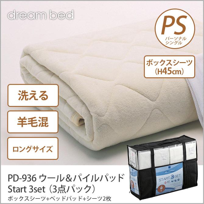 ドリームベッド 洗い換え寝具セット パーソナルシングルロング PD-936 ウール&パイルパッド PSL Start 3set(3点パック) ボックスシーツ(H45) 羊毛ベッドパッド+シーツ2枚 ドリームベッド dreambed