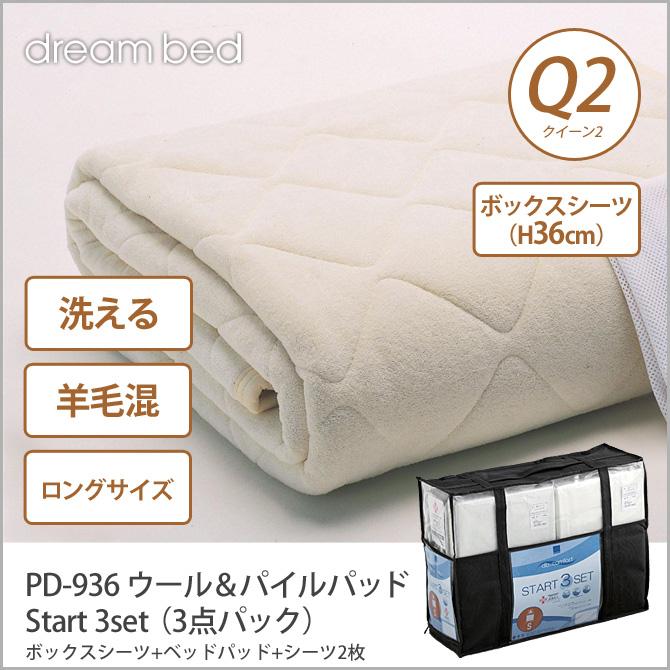 \ポイント5倍★2/14まで!/ ドリームベッド 洗い換え寝具セット クイーン2ロング PD-936 ウール&パイルパッド Q2L Start 3set(3点パック) ボックスシーツ(H36) 羊毛ベッドパッド+シーツ2枚 ドリームベッド