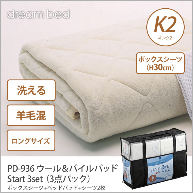ドリームベッド 洗い換え寝具セット K2ロング PD-936 ウール&パイルパッド K2L Start 3set(3点パック) ボックスシーツ(H30) 羊毛ベッドパッド+シーツ2枚 ドリームベッド dreambed