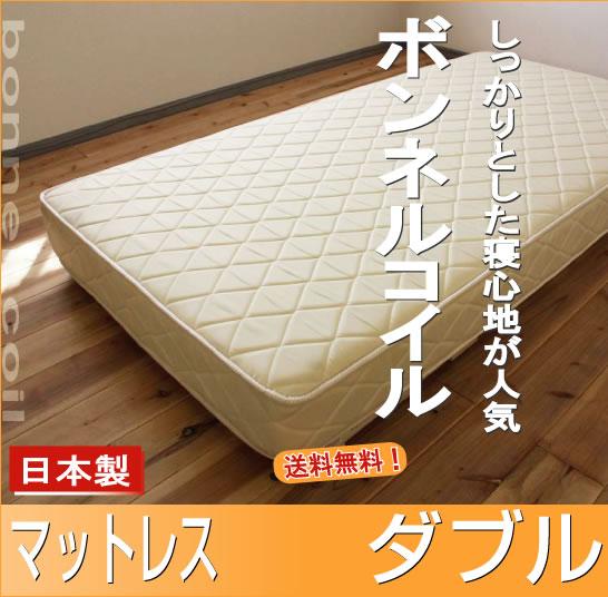 国産ベッドマット 日本製ボンネルコイルマットレス ボンネルマットレス ダブルサイズスプリングマットレス ボンネルコイルマットレス ボンネルマットレス ベッド用マットレス かため ハード スタンダード 湿気対策 通気性抜群 送料無料 マットレス