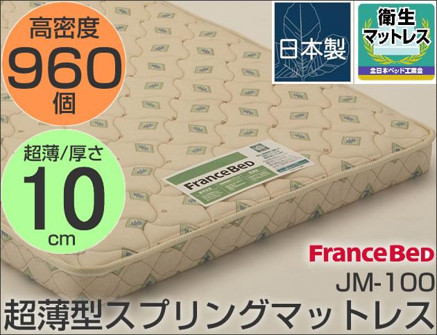 楽天市場】薄型マットレス フランスベッド 厚さ10cm マルチラス