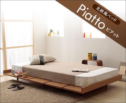 木製ベッド セミダブルサイズ ベット 北欧調ベッド 木製ベッド ヘッドレスベッド 省スペース ベット ピアット マットレスはセミダブル、シングルサイズお好みで マットサイズで雰囲気が変わる フレームのみ 送料無料 代引不可 マットレス