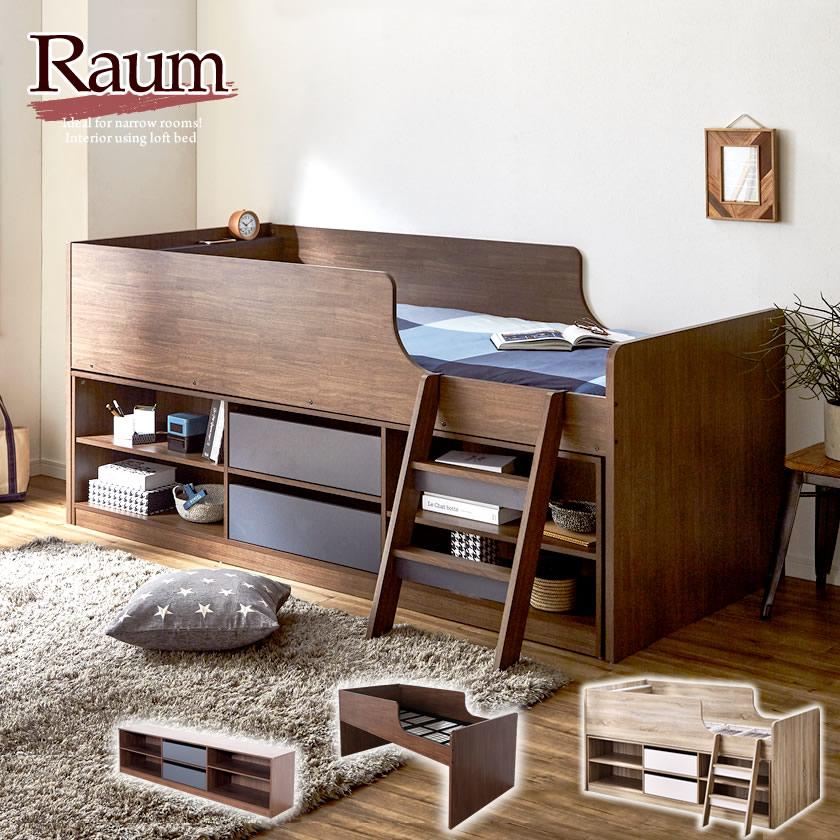 \全品ポイント最大10倍★4/1限定/ 木製収納ベッド RAUM(ラウム) シングル 棚付きロフトベッドとチェストがセット 収納ベッド 木製ベッド/収納付きベッド 大人 チェストベッド 大収納 ロフトベッド ロータイプ 子供