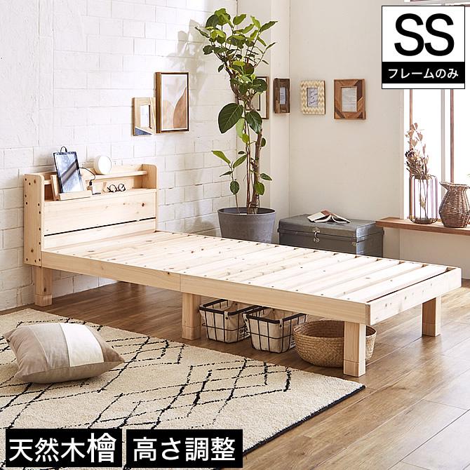 檜すのこベッド セミシングル 棚 コンセント付 木製ベッド フレームのみ 総檜 檜ベッド 床面高さ3段階調節 すのこ床板 スノコベッド SSベッド 宮付き すのこベッド
