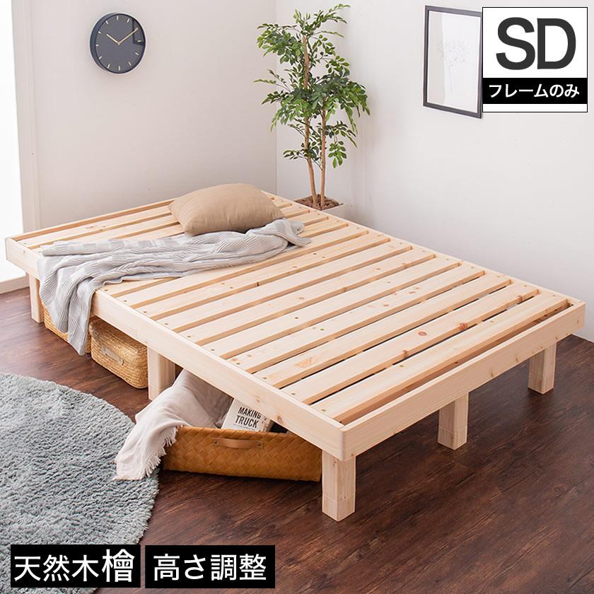 ひのきすのこベッド セミダブル ヘッドレスベッド 国産檜材 フレームのみ 総檜 床面高3段階調節 入手困難 通気性の良いすのこ床板 檜ベッド スノコベッド SD \ポイント10倍 ヘッドレス 1着でも送料無料 湿気を上手ににがすのこ床板 18~20限定 セミダブルベッド すのこベッド 総檜ベッド 木製ベッド ベッド 檜すのこベッド 9 すのこ 床面高さ3段階調節