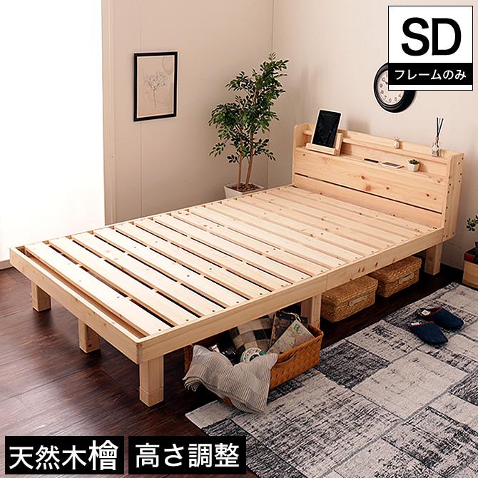 ひのきすのこベッド 国際ブランド セミダブル 棚コンセント2口 可動式タブレットスタンド付き 木製 国産檜材 ベッドフレーム 総ひのき 床面高3段階調節 スノコベッド SDベッド 檜ベット \ポイント10倍 9 総檜 すのこベッド すのこ床板 檜すのこベッド 全商品オープニング価格 セミダブルベッド 床面高さ3段階調節 フレームのみ コンセント付 木製ベッド 棚 18~20限定 檜ベッド 宮付き