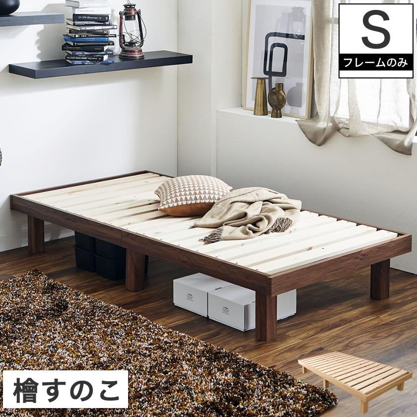 ひのきすのこベッド シングルベッド フレームのみ ヘッドレス 宅配便送料無料 国産檜材使用 湿気を上手ににがすのこ床板 スノコベッド シンプル頑丈 布団で使える 檜ベッド \ポイント10倍 9 18~20限定 ナチュラル すのこ 木製ベッド カラー:ブラウン すのこベッド ヘッドレスベッド すのこベット ひのき スノコベット ひのきベッド ベッド 檜すのこベッド 超美品再入荷品質至上 シングル