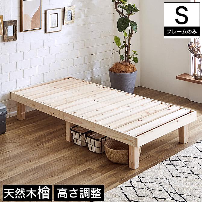 檜すのこベッド シングル ヘッドレス ベッド フレームのみ 総檜ベッド 床面高さ3段階調節 湿気を上手ににがすのこ床板 スノコベッド シングルベッド 頑丈 木製ベッド 一人暮らし 新生活