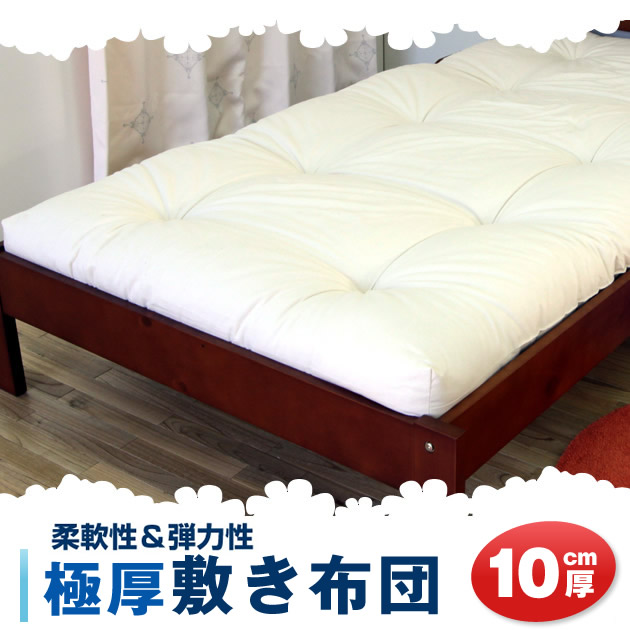 Futon Single Pole Thickness 10cm With Extremely Thick Mattress Floor