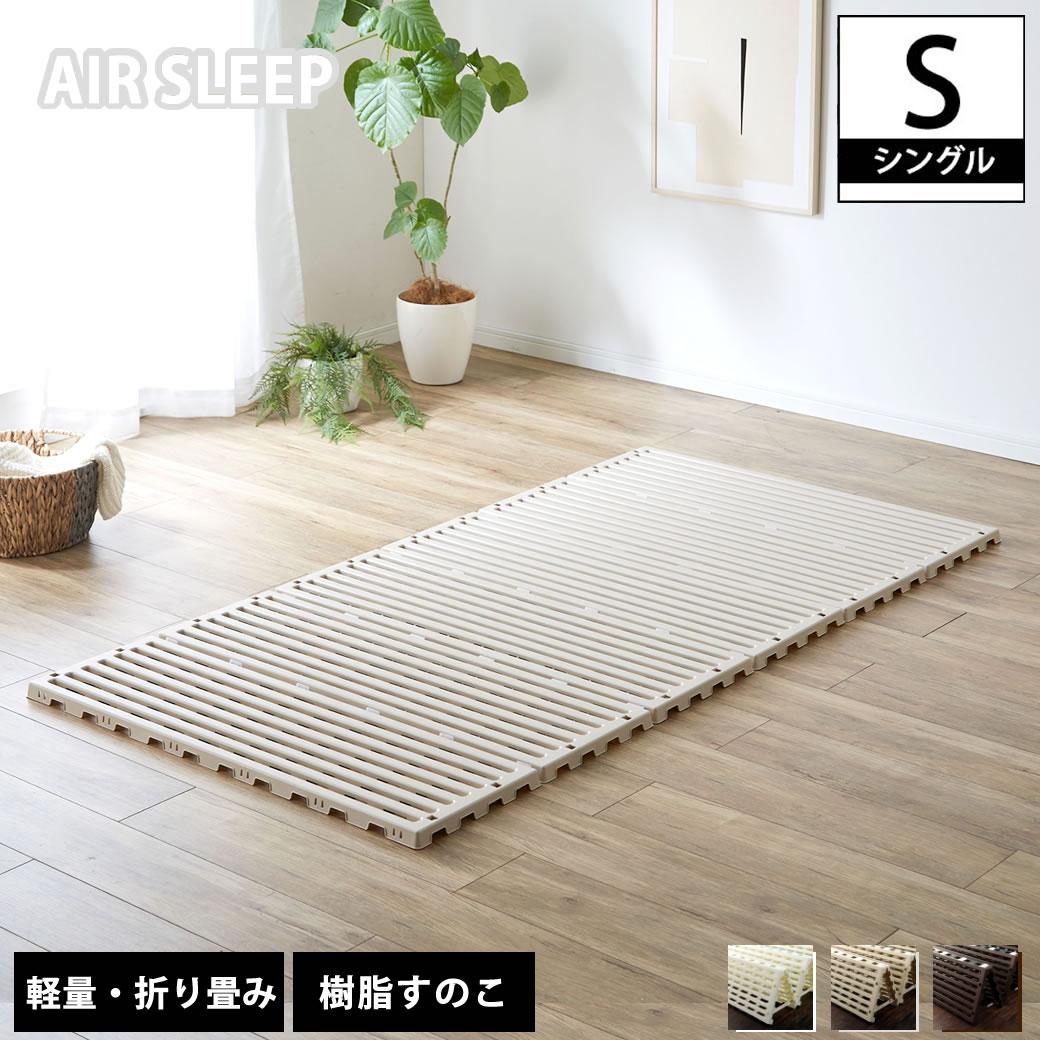 楽天市場】樹脂すのこ折り畳みベッド シングル 軽量 プラスチック