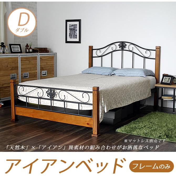 アイアンベッド ダブル クラシックデザインベッド ベッドフレームのみ マットレス別売 ベッド床面高2段階調整 ヴィンテージベッド 木製ベッド ダブルベッド ダブルベット クラシカル マットレス ダブル ダブルベッド ダブルベット ダブルサイズ