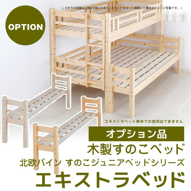 \全品ポイント最大10倍★4/1限定/ 北欧パイン すのこベッド エキストラベッド[オプション品] 木製ベッド ナチュラルな天然木製スノコベッドシリーズ 組合わせてお好みのベッドスタイルを。単体使用不可[日祝不可]