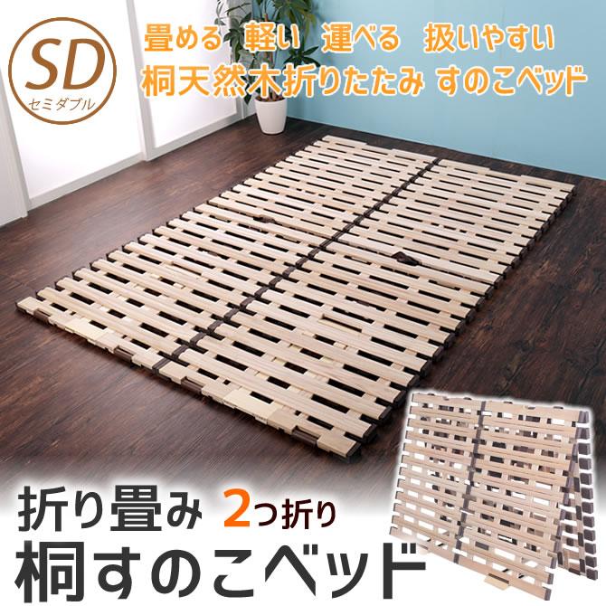 折り畳み桐すのこベッド セミダブル 布団が干せる軽量桐すのこベッド 山型スタンド式 2つ折り 折り畳みすのこベッド すのこマット 天然木製すのこ 梅雨 湿気対策 桐すのこベッド スノコマット 布団の湿気対策に 布団部屋干し(すのこ2枚組)