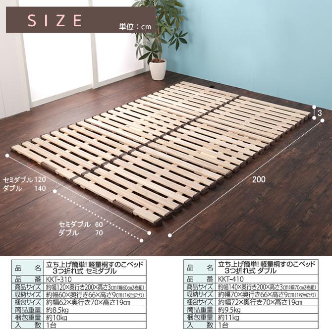 楽天市場】折り畳み桐すのこベッド 3つ折りタイプ ダブル 布団が干せる