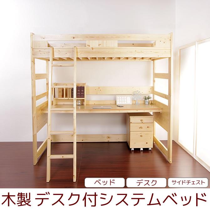 楽天市場】デスク付きロフトベッド 木製ロフトベッド システムベッド
