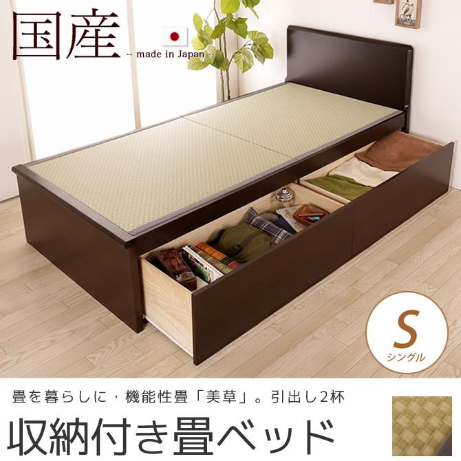 畳ベッド 収納付きベッド シングル 国産 低ホル 引出し収納畳ベッド 機能性畳表 SEKISUI[美草(ミグサ)]耐久性 カビにくく、いつも清潔 収納ベッド 引出し2杯 フラットヘッドボード ベッド下収納 木製 日本製 スライドレール タタミ 収納付ベッド