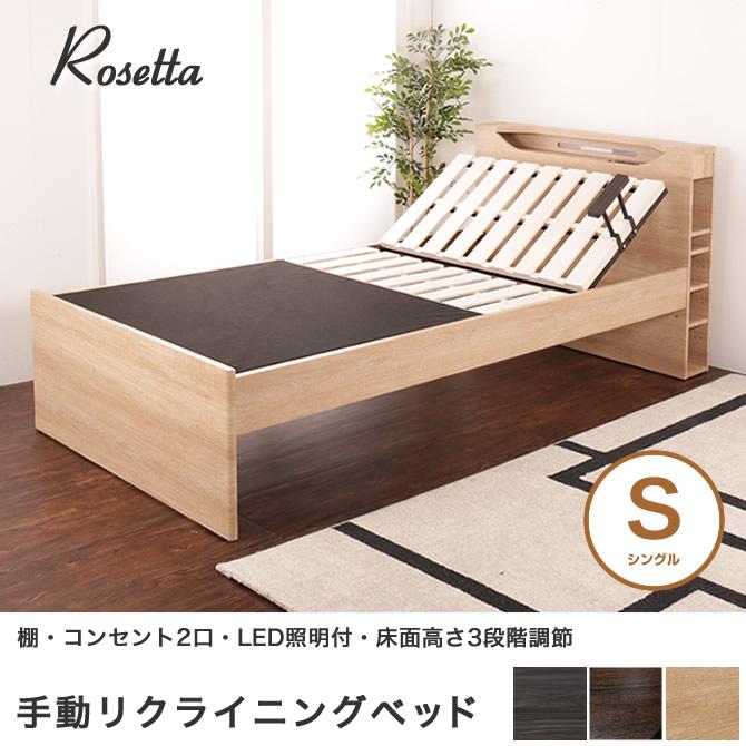 リクライニングベッド シングル Rosetta 棚 照明 コンセント2口 ベッド 木製 棚 ダークブラウン/グレー/ナチュラル