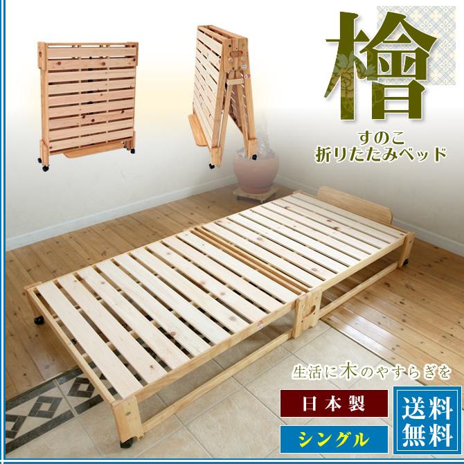 楽天市場】折りたたみベッド 折りたたみ式ひのきすのこベッド 通気性