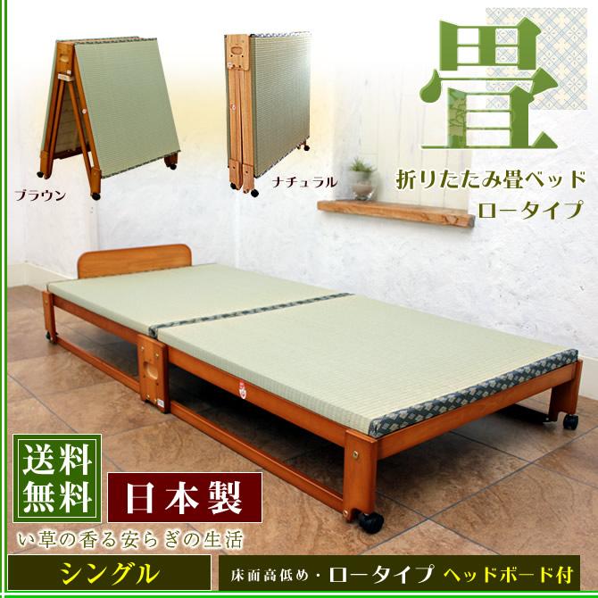 楽天市場】折りたたみ畳ベッド い草の香る シングルベッド ロータイプ