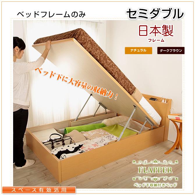 跳ね上げ式ベッド ガス圧 収納ベッド セミダブル フレームのみ 跳ね上げベッド 跳ね上げ式大収納ベッド 収納付きベッド ガス圧リフトアップで開閉ラクラク 大量 大容量収納ベット 木製 ベッド 跳ね上げ 収納 ベッド【送料無料】