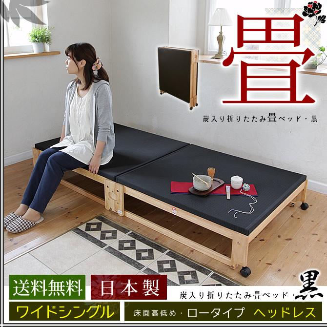 楽天市場】折りたたみ黒畳ベッド ワイドシングル 天然木製 炭入り黒畳