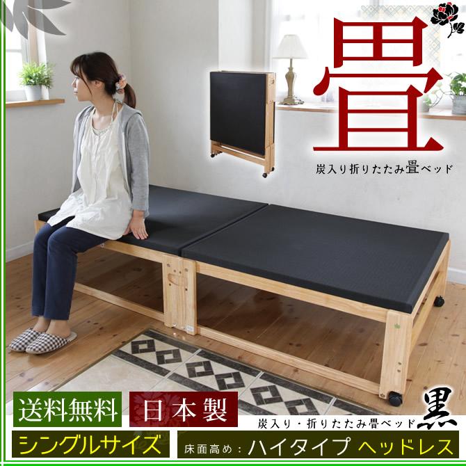 楽天市場】畳ベッド 折りたたみ式 日本製 折り畳み炭入り黒畳ベッド
