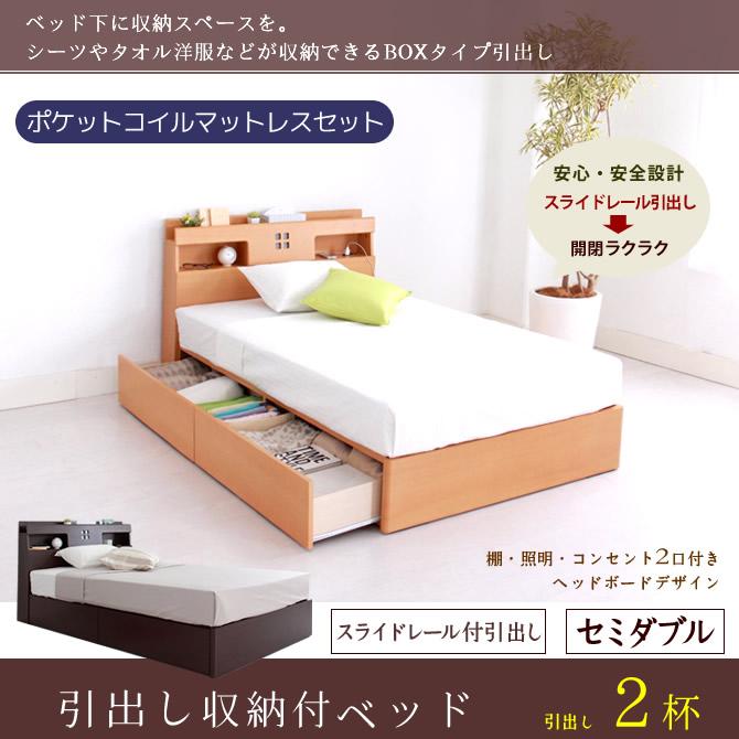 収納ベッド セミダブル ポケットコイルマットレス付 木製 チェストベッド 棚 コンセント2口 照明付 ヘッドボードデザイン 引き出し付きベッド 引出し収納ベッド 引き出し2杯 送料無料 マットレス