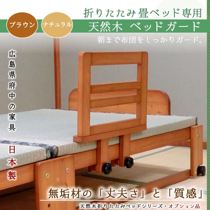 楽天市場】天然木製 ベッドガード 折りたたみ畳ベッド用オプション
