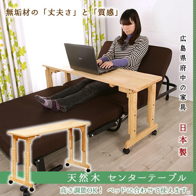 日本製ベッドテーブル ベッドで使えるセンターテーブル 折りたたみベッドシリーズ 高さ3段階調節 キャスター付 広島府中家具 机 つくえ リクライニングベッドでの使用も可能 食事 読書 パソコン作業 介護ベッドテーブル センターテーブル[送料無料]