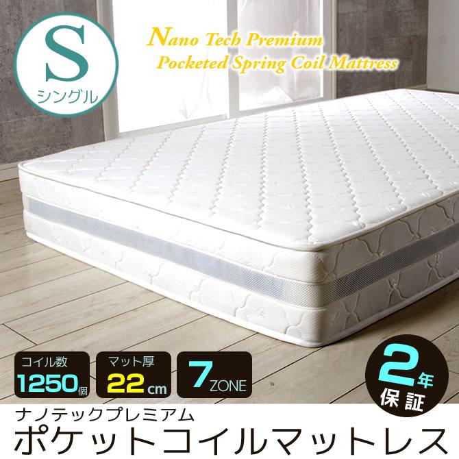 ポケットコイルマットレス シングル 幅97cm 7ゾーン ナノテックプレミアムポケットコイルマットレス 緻密な点で贅沢な寝心地 ポケットコイルマットレス ベッドマット ベッド用 スプリングマットレス [代引不可] 送料無料 マットレス