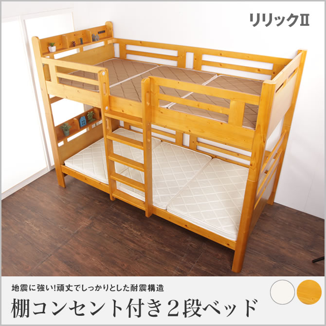 天然木パイン無垢材の2段ベッド 耐震構造 シングルベッド ベッドフレームのみ 木製二段ベッド すのこベッド 2色展開 ライトブラウン ホワイト シンプル ナチュラル 宮付き 棚付き ハシゴ付き 梯子付き 省スペース LVLすのこ シングルサイズ Sサイズ [送料無料]