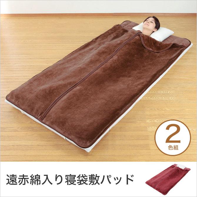 敷きパッド 敷パッド 寝袋敷きパッド 敷きパッド型寝袋 寝袋タイプ敷きパッド 遠赤敷きパッド 一体型敷きパッド 手洗い可能
