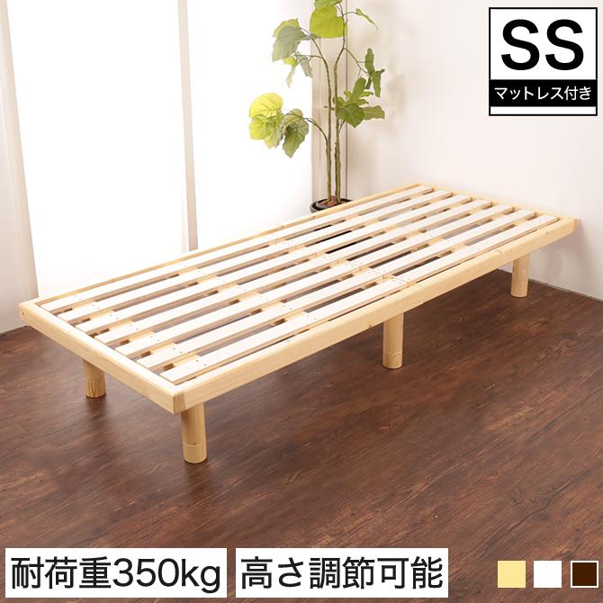ダークブラウン 木製 約 シングル すのこベッド ホワイト// BSNUB0110 98×200cm ナチュラル//