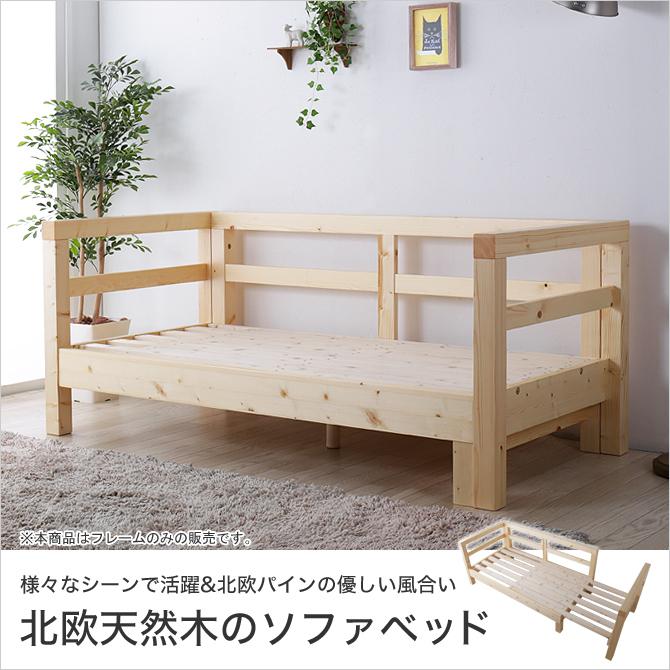 ソファーベッド セミシングル コンパクト すのこ 伸長式 木製 天然木 フレーム | ソファ ソファベッド 北欧 2人掛けソファー すのこベッド セミシングルベッド すのこベッド 木製ベッド 木製ソファーベッド シェーズロングソファ ナチュラル 北欧風 おしゃれ